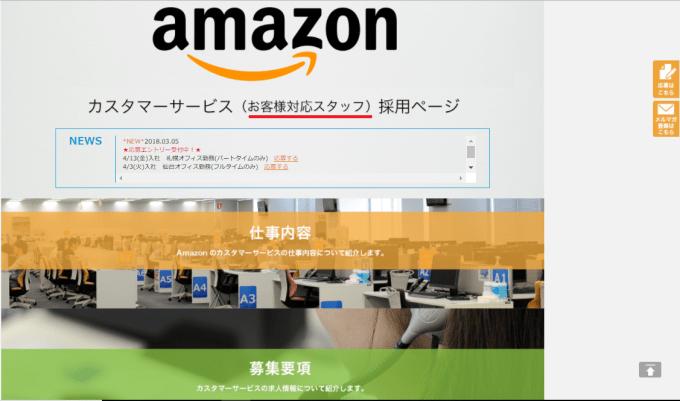 amazon カスタマー サービス