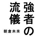 朝倉未来『強者の流儀』トップユーチューバー兼格闘家の知略が垣間見れる良書