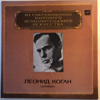 C10-16175-6 Leonard Kogan Paganini