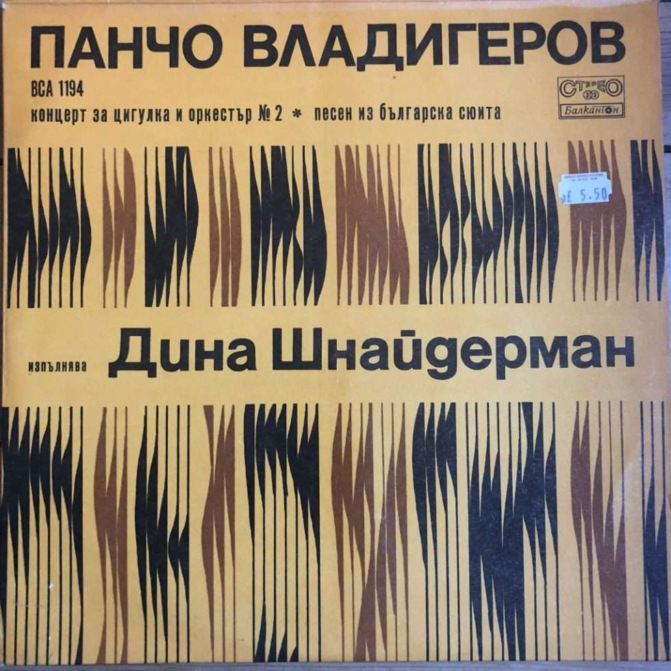 BCA 1194 Pancho Vladigherov Violin Concerto