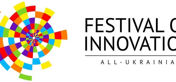 Фестиваль інновацій країни