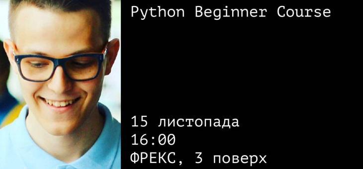 Влад Андрощук: Python Beginner Course