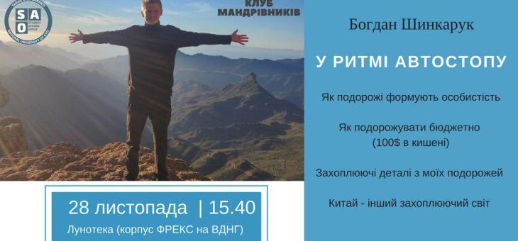 Богдан Шинкарук: у ритмі автостопу
