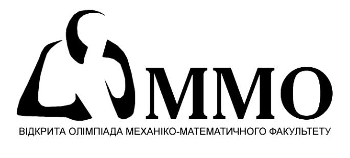 Відкрита олімпіада механіко-математичного факультету з математики