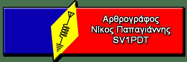 TopSV1PDT