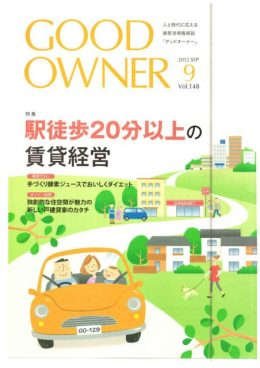 good-owner-2012-sepのサムネイル
