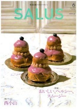 salus-2013-june-147%e8%a1%a8%e7%b4%99のサムネイル