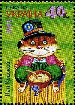 A Ukrainian postal stamp from 2002, featuring Pan Kotsky!