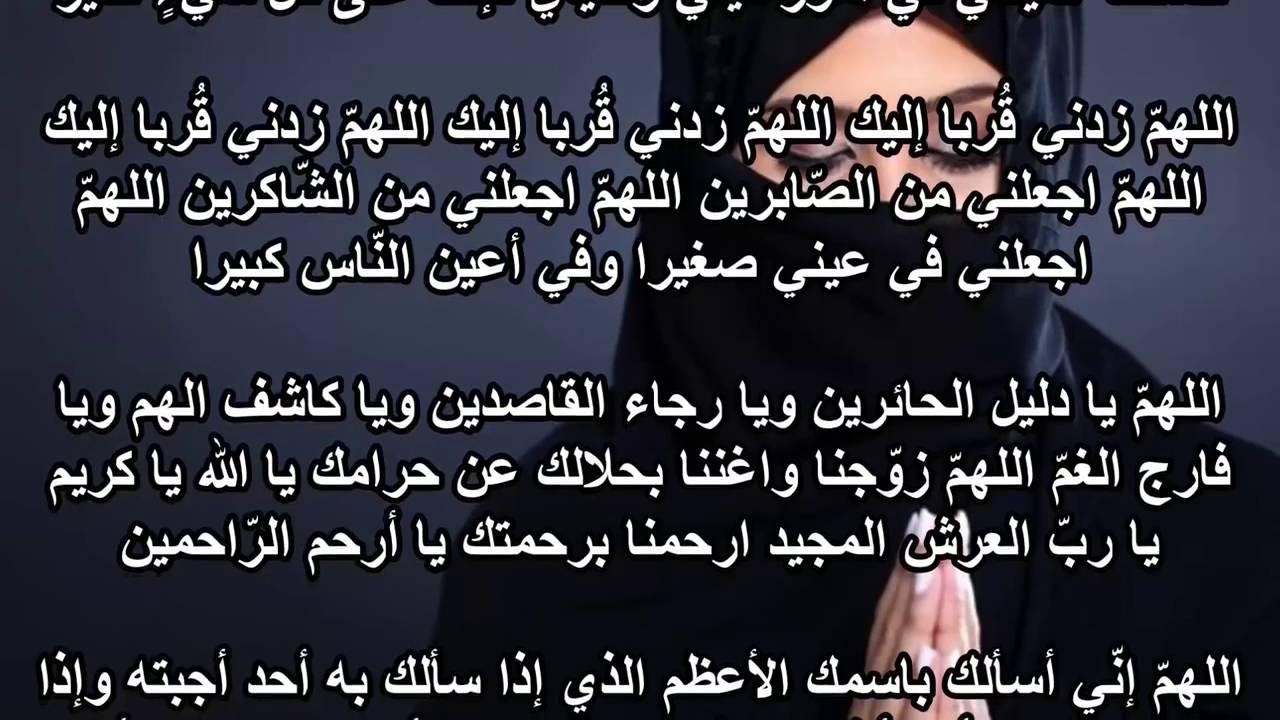 دعاء تيسير الزواج من شخص معين Archives موقع كويتيات النسائية