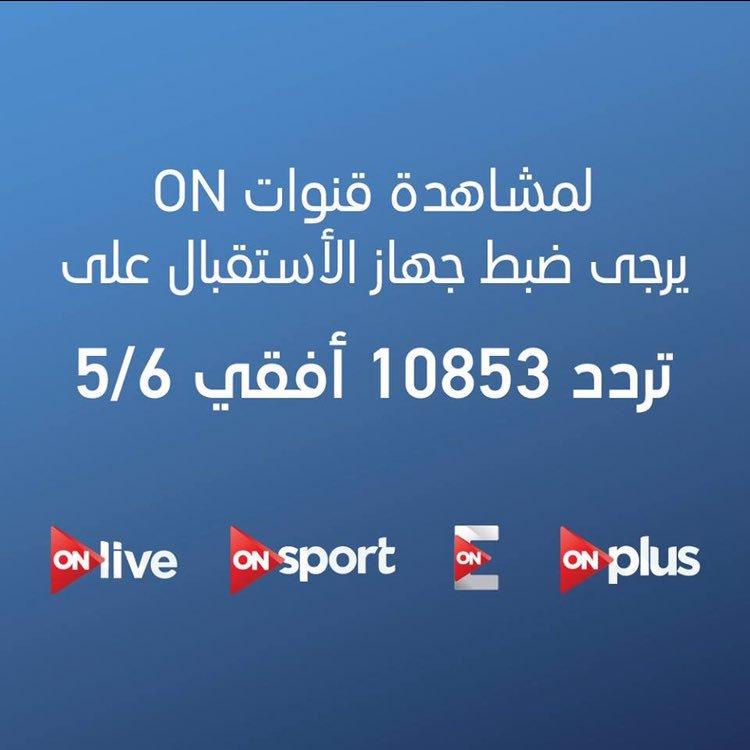Ontv Live تردد قناه اون تي في علي النايل سات رهيبه
