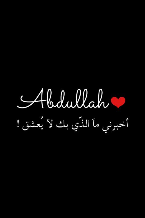 كلمة عبدالله بالانجليزي
