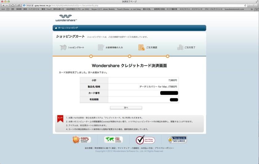 スクリーンショット 2013-04-14 0.24.53