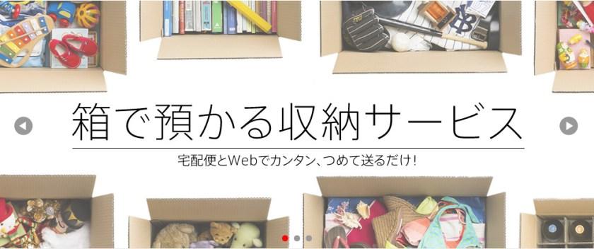 minikura|箱で_あずかる収納サービスminikura