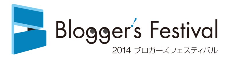 2014_bloggers_festival_2