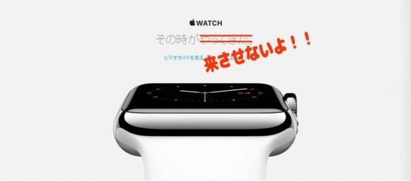 wont-buy-applewatch_top