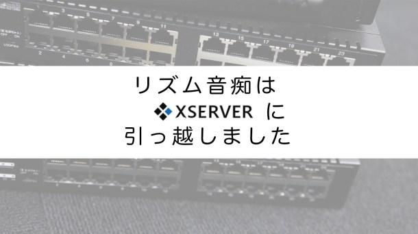 xserver-hikkoshi