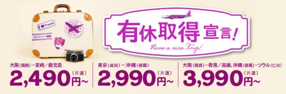 img_warmup_winter_sale_20160122_jp