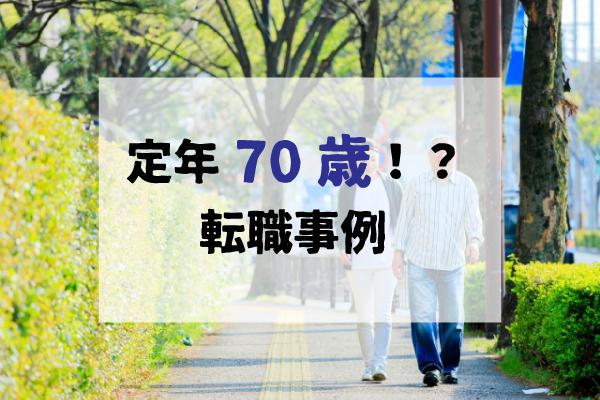 定年70歳の転職事例
