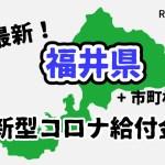 最新福井県で貰えるコロナ給付金