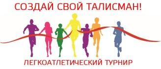 Волгоградцам предлагают создать спортивный талисман