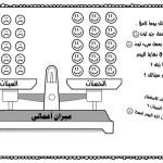 رياض-الجنة-كتيب-عقيدة-حسنات-سيات