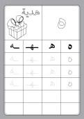 arabic letter book-26