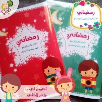 إعلان-كتاب-رمضاني