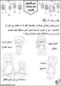 نشاطات رمضانية-12