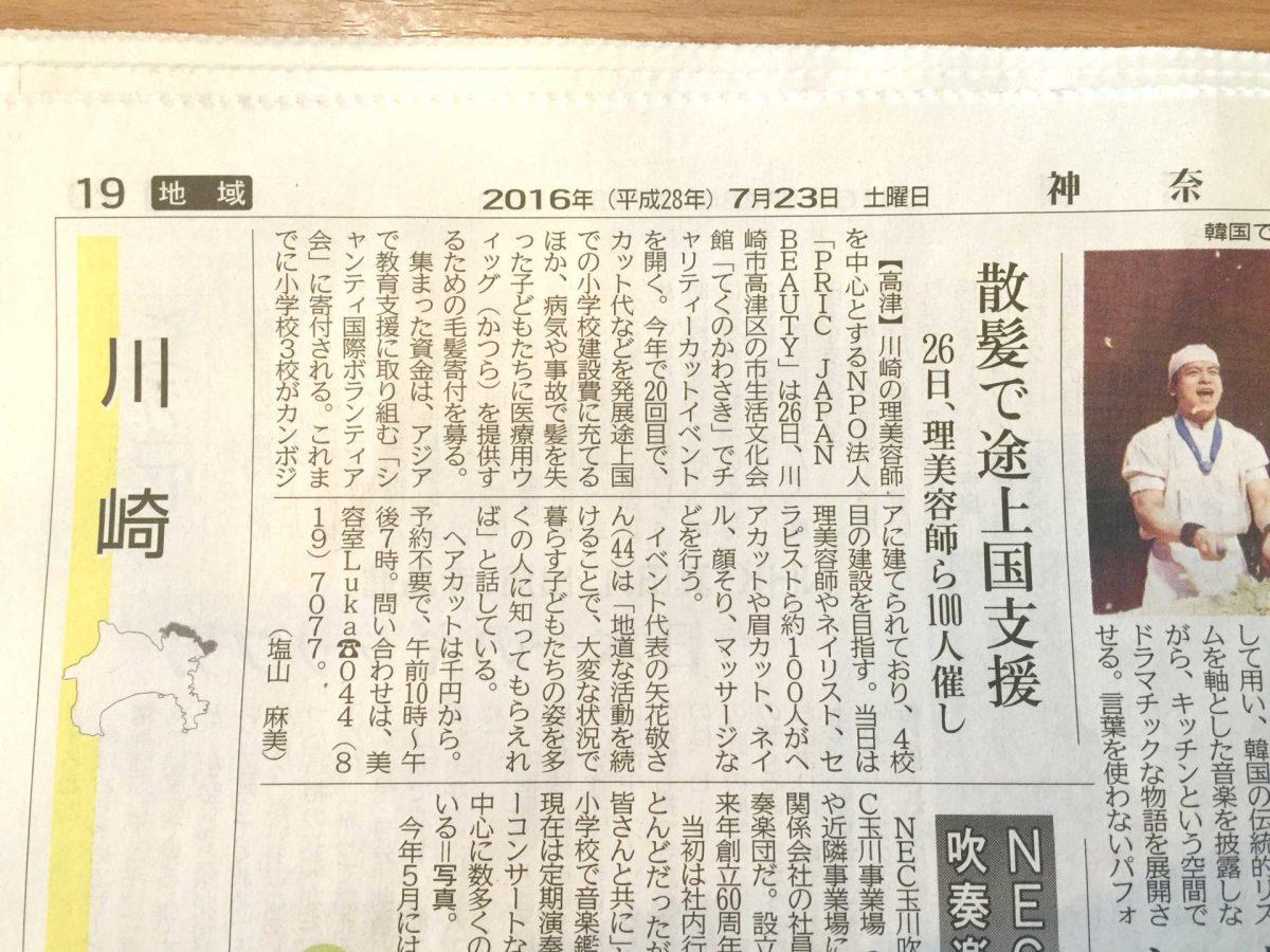 2016神奈川新聞