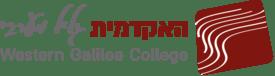 לוגו של המכללה האקדמית גליל מערבי