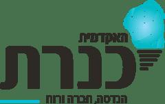 לוגו של המכללה האקדמית כנרת בעמק הירדן