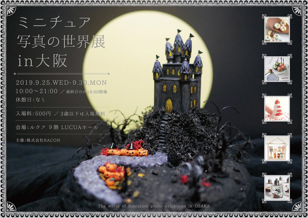 ミニチュア写真の世界展 in 大阪