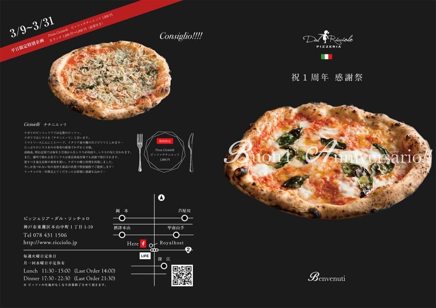 1周年感謝祭 平日限定1000円Pizza!!!Pizza!!!Pizza!!!