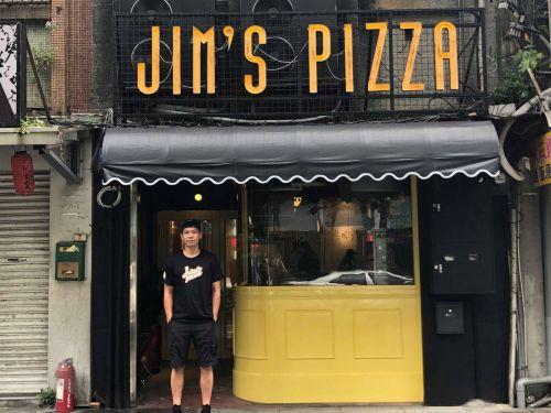 Jim's Pizza 21 Travel of Rice 小米遊記