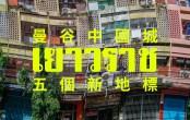曼谷中國城 五個新地標