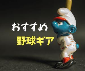 【コロナ】少年野球チーム活動自粛中/自主練習おすすめ野球ギア紹介