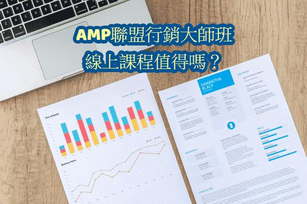 AMP大師班課程評價