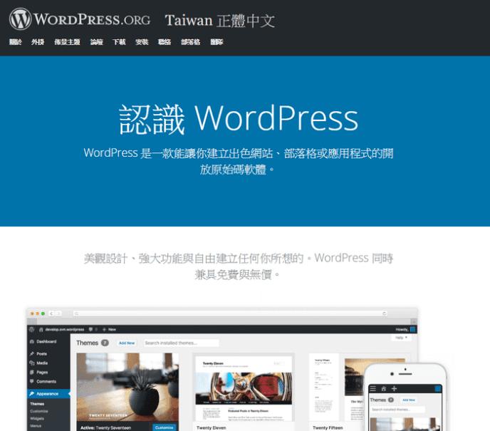 免費網站架設平台 WORDPRESS