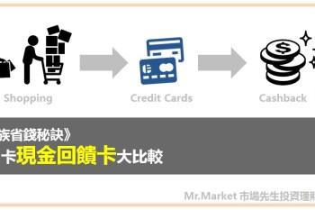 信用卡推薦辦哪張?2021 現金回饋卡信用卡比較懶人包