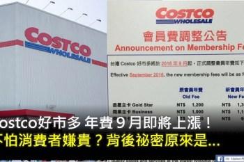 COSTCO好市多9月即將「漲年費」? 不怕消費者嫌貴,背後秘密原來是...