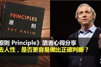 《原則 Principle》拋去人性,是否更容易做出正確判斷?讀書心得分享
