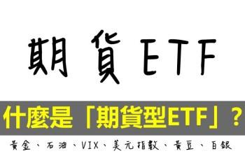 什麼是「期貨型ETF」?黃金、石油、VIX、美元指數、黃豆、白銀期貨型ETF解析