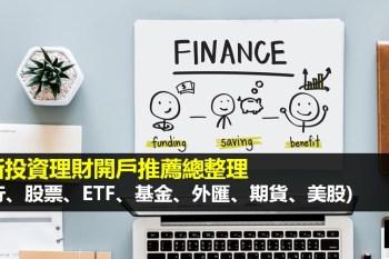 投資理財開戶推薦總整理(銀行、股票、ETF、基金、外匯、期貨、美股)-2021