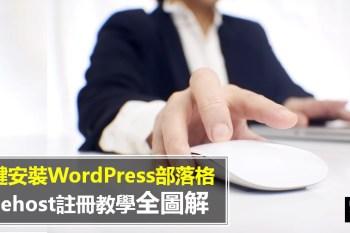 Bluehost教學:圖解註冊完整中文英文對照(WordPress部落格、網站架設)-2021最新
