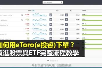 如何用eToro(e投睿)下單買進股票與ETF?完整流程教學