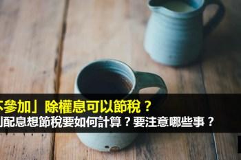 「不參加」除權息可以節稅?股利配息想合法節稅應該如何計算?要注意哪些事?