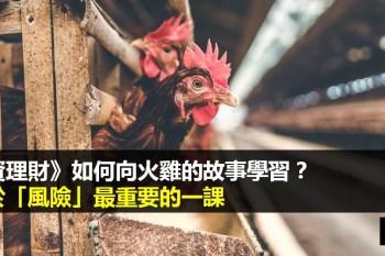 投資理財》如何向火雞學習?關於「風險」最重要的一課