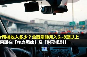 Uber司機收入多少?全職駕駛每月收入6~8萬以上,但困難在「作息規律」及「財務規劃」