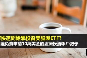 如何快速開始學投資美股與ETF?10分鐘免費申請10萬美金的虛擬投資帳戶教學