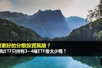 分散投資 vs 集中投資?基金或ETF只持有3~4檔會太少嗎?